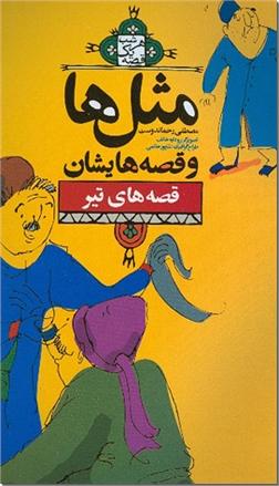 کتاب مثلها و قصه هایشان، قصه های تیر - قصه های تیر - خرید کتاب از: www.ashja.com - کتابسرای اشجع