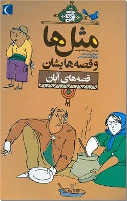 کتاب مثلها و قصه هایشان، قصه های آبان - قصه های آبان - خرید کتاب از: www.ashja.com - کتابسرای اشجع