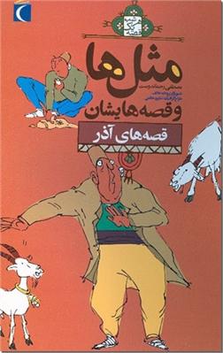 خرید کتاب مثلها و قصه هایشان، قصه های آذر از: www.ashja.com - کتابسرای اشجع