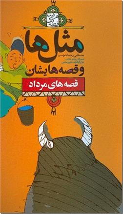 کتاب مثلها و قصه هایشان، قصه های مرداد - قصه های مرداد - خرید کتاب از: www.ashja.com - کتابسرای اشجع