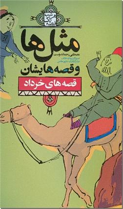 کتاب مثلها و قصه هایشان ، قصه های خرداد - قصه های خرداد - خرید کتاب از: www.ashja.com - کتابسرای اشجع