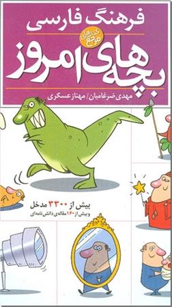 کتاب فرهنگ فارسی بچه های امروز - فرهنگ لغت - خرید کتاب از: www.ashja.com - کتابسرای اشجع