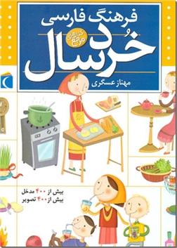 کتاب فرهنگ فارسی خردسال - فرهنگ فارسی مصور - خرید کتاب از: www.ashja.com - کتابسرای اشجع