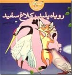 خرید کتاب روباه پلید، کلاغ سفید از: www.ashja.com - کتابسرای اشجع