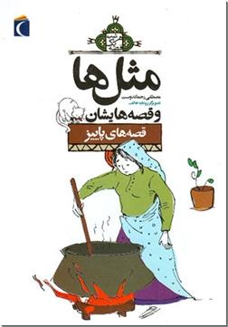 کتاب مثلها و قصه هایشان، قصه های پاییز - قصه های پاییز - خرید کتاب از: www.ashja.com - کتابسرای اشجع