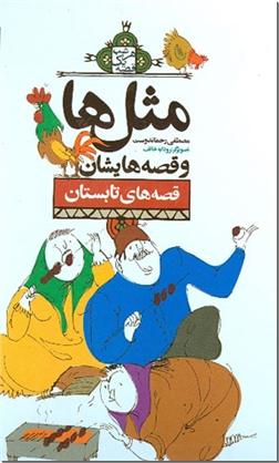 کتاب مثلها و قصه هایشان ، قصه های تابستان - قصه های تابستان - خرید کتاب از: www.ashja.com - کتابسرای اشجع