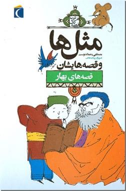 خرید کتاب مثلها و قصه هایشان، قصه های بهار از: www.ashja.com - کتابسرای اشجع