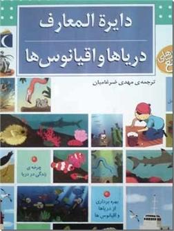 خرید کتاب دایره المعارف دریاها و اقیانوسها از: www.ashja.com - کتابسرای اشجع