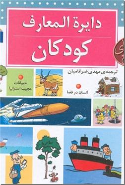 خرید کتاب دایره المعارف کودکان از: www.ashja.com - کتابسرای اشجع
