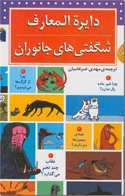 خرید کتاب دایره المعارف شگفتی های جانوران از: www.ashja.com - کتابسرای اشجع