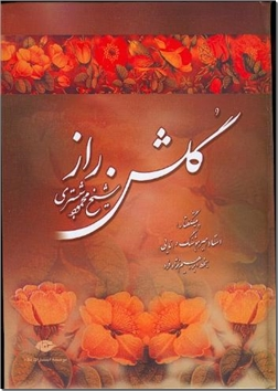 کتاب گلشن راز شیخ محمود شبستری -  - خرید کتاب از: www.ashja.com - کتابسرای اشجع