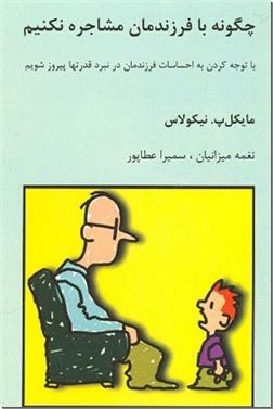 کتاب چگونه با فرزندمان مشاجره نکنیم - با توجه کردن به احساسات فرزندمان، در نبرد قدرت ها پیروز شویم - خرید کتاب از: www.ashja.com - کتابسرای اشجع