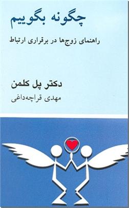 کتاب چگونه بگوییم - راهنمای زوج ها در برقراری ارتباط - خرید کتاب از: www.ashja.com - کتابسرای اشجع