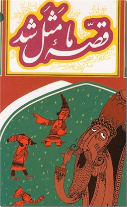 خرید کتاب قصه ما مثل شد (1) از: www.ashja.com - کتابسرای اشجع