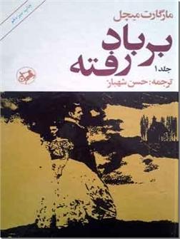کتاب بربادرفته - 2 جلدی - داستان زندگی، عشق و تاریخ جنگ - خرید کتاب از: www.ashja.com - کتابسرای اشجع