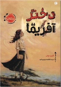 کتاب 21 قصه از جادوگرها ارواح و هیولاها - قصه های خیالی - خرید کتاب از: www.ashja.com - کتابسرای اشجع