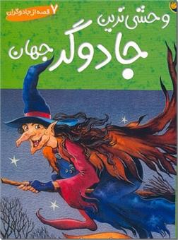 کتاب وحشی ترین جادوگر جهان - 7 قصه از جادوگران - خرید کتاب از: www.ashja.com - کتابسرای اشجع