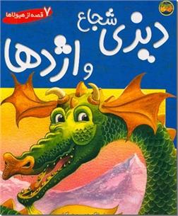 کتاب دیزی شجاع و اژدها - 7 قصه از هیولاها - خرید کتاب از: www.ashja.com - کتابسرای اشجع