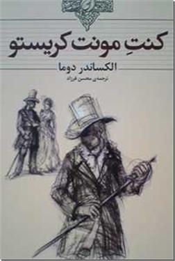 کتاب کنت مونت کریستو - ادبیات داستانی - خرید کتاب از: www.ashja.com - کتابسرای اشجع
