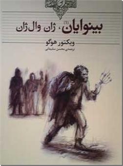 خرید کتاب بینوایان - دو جلدی از: www.ashja.com - کتابسرای اشجع