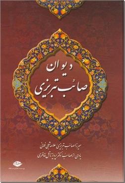 کتاب دیوان صائب تبریزی - دوره دو جلدی - خرید کتاب از: www.ashja.com - کتابسرای اشجع