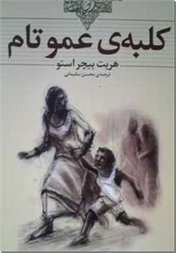 خرید کتاب کلبه عمو تام از: www.ashja.com - کتابسرای اشجع