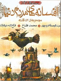 خرید کتاب افسانه های مردم دنیا - مجموعه 3 جلدی از: www.ashja.com - کتابسرای اشجع
