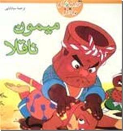 خرید کتاب میمون ناقلا از: www.ashja.com - کتابسرای اشجع