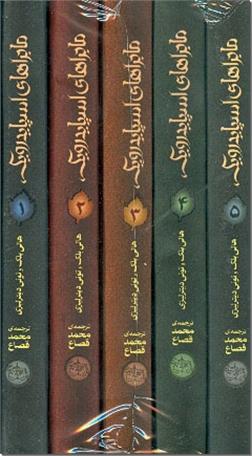خرید کتاب ماجراهای اسپایدرویک از: www.ashja.com - کتابسرای اشجع