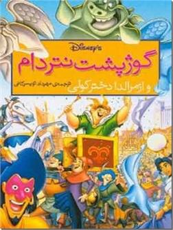 خرید کتاب گوژپشت نتردام از: www.ashja.com - کتابسرای اشجع