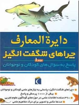 خرید کتاب دایره المعارف چراهای شگفت انگیز از: www.ashja.com - کتابسرای اشجع