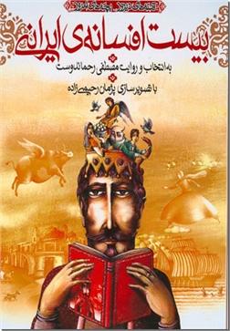 کتاب بیست افسانه ایرانی - افسانه های ایران - خرید کتاب از: www.ashja.com - کتابسرای اشجع