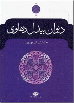 کتاب دیوان بیدل دهلوی - دوره دو جلدی - خرید کتاب از: www.ashja.com - کتابسرای اشجع