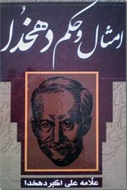 کتاب امثال و حکم دهخدا - دوره چهار جلدی - خرید کتاب از: www.ashja.com - کتابسرای اشجع