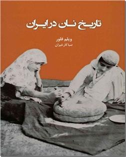 کتاب تاریخ نان در ایران - تاریخ ایران - خرید کتاب از: www.ashja.com - کتابسرای اشجع