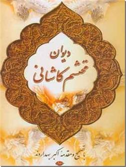 کتاب دیوان محتشم کاشانی - ادبیات کلاسیک - خرید کتاب از: www.ashja.com - کتابسرای اشجع
