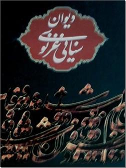 کتاب دیوان سنایی غزنوی - ادبیات فارسی - خرید کتاب از: www.ashja.com - کتابسرای اشجع