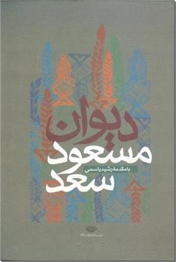 خرید کتاب دیوان مسعود سعد از: www.ashja.com - کتابسرای اشجع