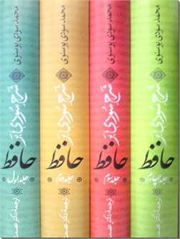 کتاب شرح سودی بر حافظ - دوره چهار جلدی با قاب - خرید کتاب از: www.ashja.com - کتابسرای اشجع