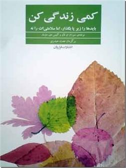 کتاب کمی زندگی کن - بایدها را زیر پا بگذار، اما سلامتی ات را نه - خرید کتاب از: www.ashja.com - کتابسرای اشجع