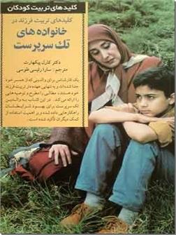 کتاب خانواده های تک سرپرست - کلیدهای تربیت فرزند - خرید کتاب از: www.ashja.com - کتابسرای اشجع