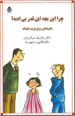 خرید کتاب چرا این بچه این قدر بی ادبه؟ از: www.ashja.com - کتابسرای اشجع