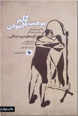خرید کتاب موهبت کامل نبودن از: www.ashja.com - کتابسرای اشجع