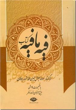 خرید کتاب فیه مافیه از: www.ashja.com - کتابسرای اشجع