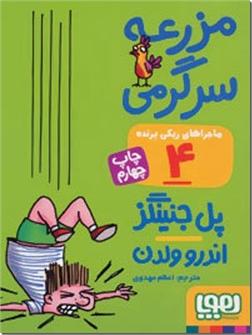 کتاب ماجراهای ریکی پرنده 4 - گراف داستان - مزرعه سرگرمی - خرید کتاب از: www.ashja.com - کتابسرای اشجع