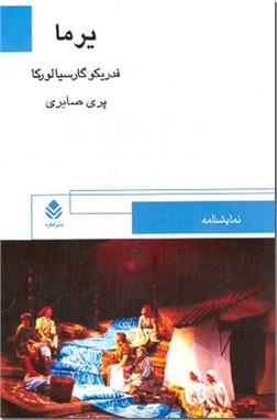 خرید کتاب یرما از: www.ashja.com - کتابسرای اشجع