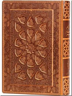 خرید کتاب قرآن کریم نفیس معطر از: www.ashja.com - کتابسرای اشجع
