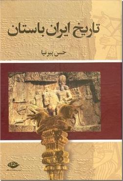 خرید کتاب تاریخ ایران باستان - پیرنیا از: www.ashja.com - کتابسرای اشجع