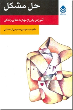 کتاب حل مشکل - آموزش یکی از مهارت های زندگی - خرید کتاب از: www.ashja.com - کتابسرای اشجع