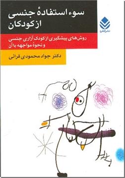 کتاب سوء استفاده جنسی از کودکان -  - خرید کتاب از: www.ashja.com - کتابسرای اشجع